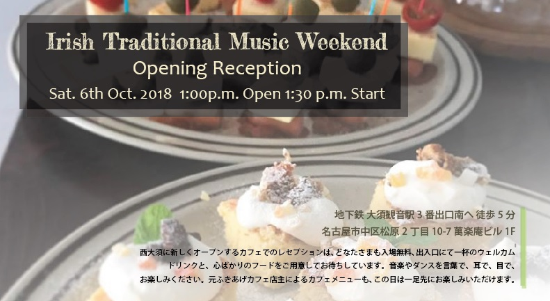 Irish Traditional Music Weekend 2018 Opening Receptionのご案内